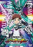 新幹線変形ロボ シンカリオン 先発DVD[DVD]