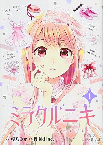 ミラクルニキ 1 (プリンセスコミックスデラックス)