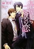 最後から二番目の恋 / 榊 花月 のシリーズ情報を見る