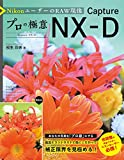 NikonユーザーのRAW現像 プロの極意 CaptureNX-D