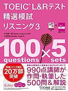 TOEIC(R) L&Rテスト精選模試 リスニング3
