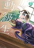 白石君の動級生 1巻 (デジタル版Gファンタジーコミックス)