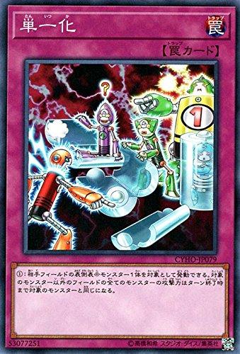 単一化 ノーマル 遊戯王 サイバネティック・ホライゾン cyho-jp079