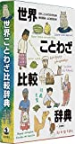 世界ことわざ比較辞典 ( )