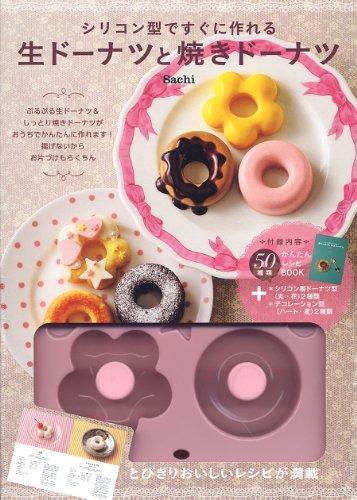 シリコン型ですぐに作れる 生ドーナツと焼きドーナツの詳細を見る