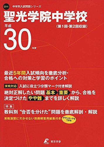 聖光学院中学校 H30年度用 過去5年分収録 (中学別入試問題シリーズO11)
