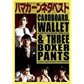 ハマカーンネタベスト「カードボード、ウォレット&スリー・ボクサーパンツ」 [DVD]