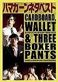 ハマカーンネタベスト「カードボード、ウォレット&スリー・ボクサーパンツ」 [DVD]の画像