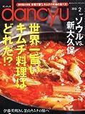 dancyu (ダンチュウ) 2012年 02月号 [雑誌]