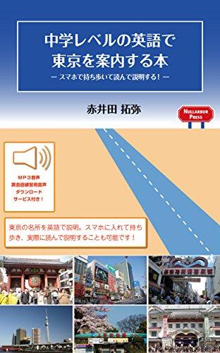 中学レベルの英語で東京を案内する本【無料音声DL付き】: スマホで持ち歩いて読んで説明する! (ナラボープレスブックス)