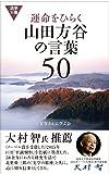 運命をひらく山田方谷の言葉50 (活学新書) 画像