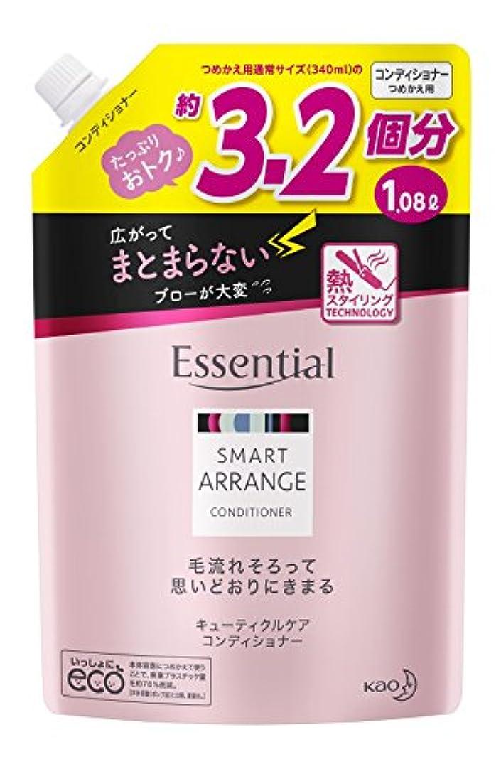 芽リボン保証【大容量】 エッセンシャル スマートアレンジ コンディショナー つめかえ用 1080ml