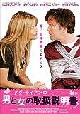 メグ・ライアンの男と女の取扱説明書 [DVD]