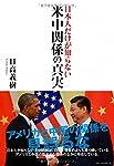 日本人だけが知らない米中関係の真実