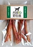 【歯磨きおやつ】鹿の匠丹波 コラーゲンたっぷり鹿のアキレス(中) 約10cmカット 30g 犬用 S?3 愛犬の健康を考えるEGサイクル