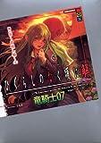 ひぐらしのなく頃に 講談社BOX / 竜騎士07 のシリーズ情報を見る