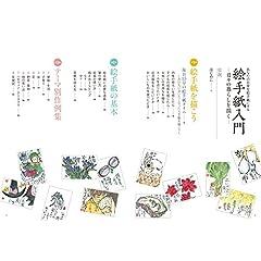 絵手紙入門―日々の暮らしを描く―: あなたの日常を絵手紙にする