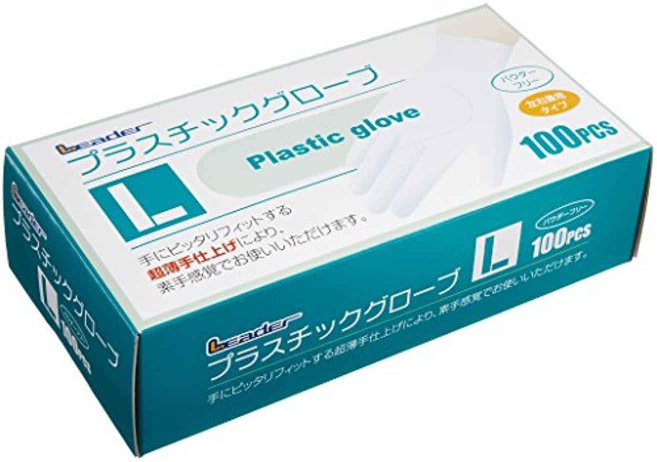 ネーピア同盟化学薬品リーダー プラスチックグローブ Lサイズ 100枚入