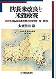 防長米改良と米穀検査 画像