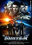 2486年宇宙の旅 [DVD]