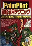 PalmPilot徹底活用テクニック―日本語化のすべてから便利ツールの使いこなしまで