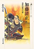 加藤清正―朝鮮侵略の実像 (歴史文化ライブラリー)
