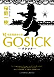 GOSICK VI ──ゴシック・仮面舞踏会の夜── (角川文庫)
