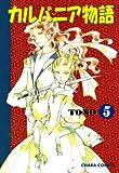 カルバニア物語(5) (Charaコミックス)