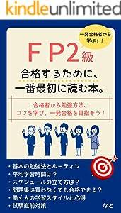 【一発合格者から学ぶ】FP2級に合格するために、一番最初に読む本。 【一発合格者から学ぶ】資格取得の本
