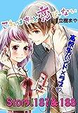 これはきっと恋じゃない 分冊版(75) 187~188話 (なかよしコミックス)