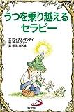 うつを乗り越えるセラピー (Elf-Help books)