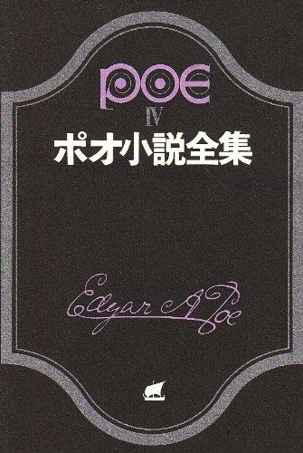 ポオ小説全集 4 (創元推理文庫 522-4)の詳細を見る