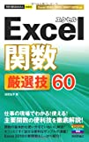 今すぐ使えるかんたんmini Excel関数厳選技60
