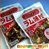 長沼ジンギスカン味付ラム 500g×2パックセット