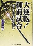 大逆転!御前試合―酔いどれ指南 藤堂雄馬 (コスミック・時代文庫)