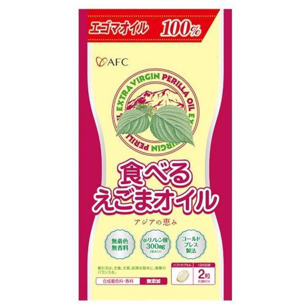 気体の茎ビーチAFC 食べるえごまオイル 60粒 【国内正規品】