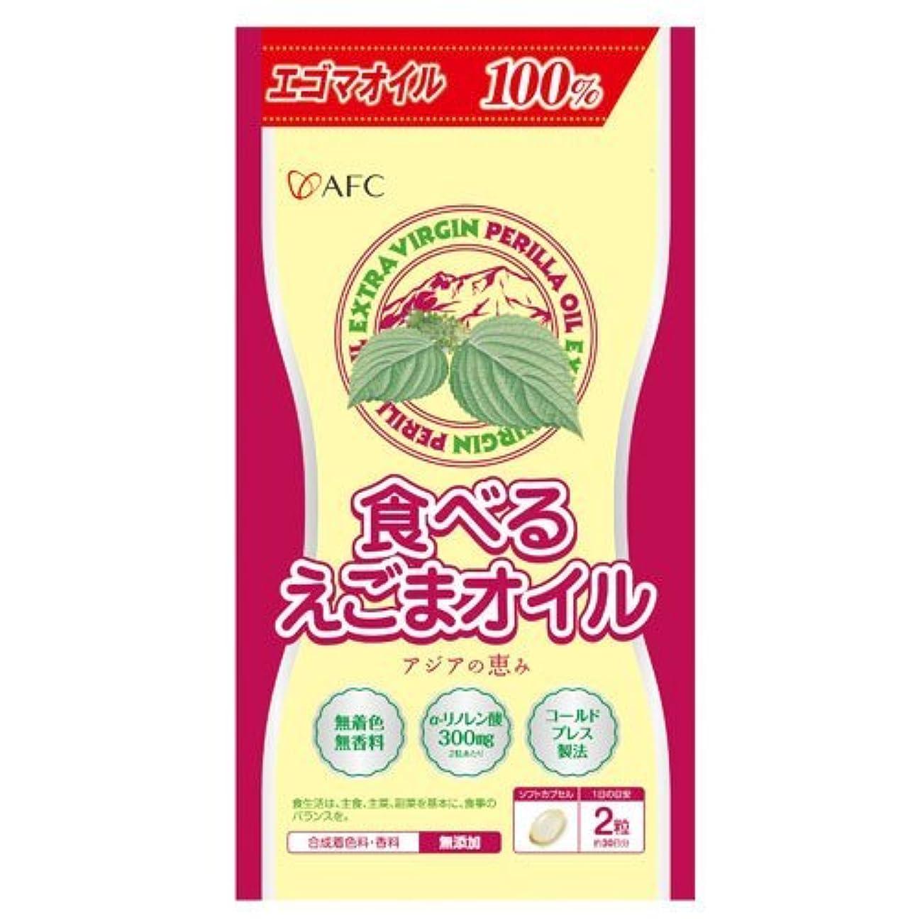 十分にタックル赤ちゃんAFC 食べるえごまオイル 60粒 【国内正規品】