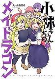 小林さんちのメイドラゴン コミック 1-9巻セット