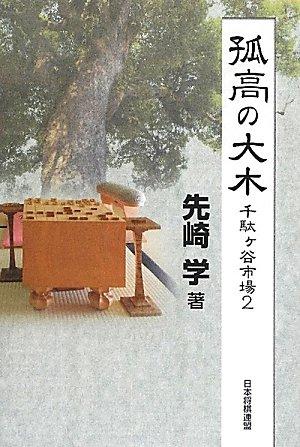 孤高の大木 千駄ヶ谷市場2