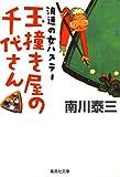 浪速の女ハスラー 玉撞き屋の千代さん (集英社文庫)