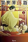 異世界落語 2 (ヒーロー文庫)