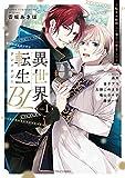 異世界転生BLアンソロジー ~転生&転移した僕らは恋をした~ vol.1 (フルールコミックス)