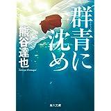 群青に沈め (角川文庫)