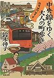 「中央線をゆく、大人の町歩き: 鉄道、地形、歴史、食 (河出文庫)」販売ページヘ