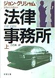 法律事務所〈上〉 (新潮文庫) 画像