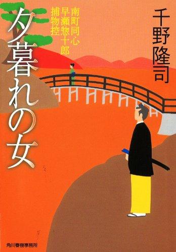 夕暮れの女―南町同心早瀬惣十郎捕物控 (ハルキ文庫―時代小説文庫)