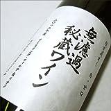 無濾過秘蔵ワイン赤720ml