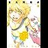 コンプレックス・エイジ(3) (モーニングコミックス)