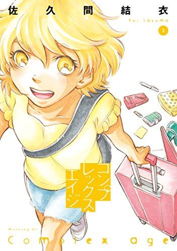 コンプレックス・エイジ(3) (モーニングコミックス)の詳細を見る