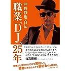 職業、DJ、25年 沖野修也自伝